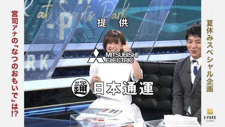 2019年08月11日宮司愛海の画像26枚目
