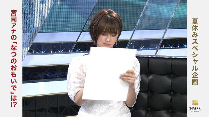 2019年08月11日宮司愛海の画像27枚目