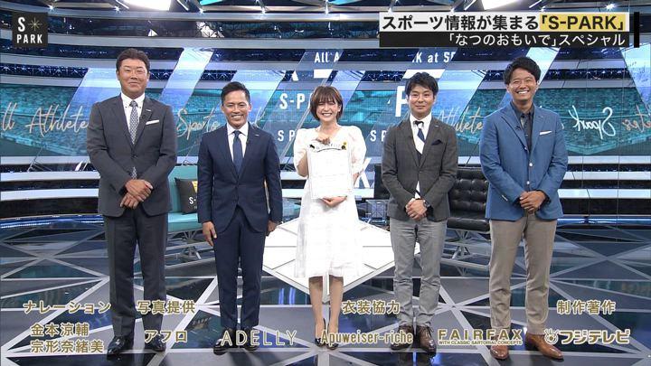 2019年08月11日宮司愛海の画像37枚目