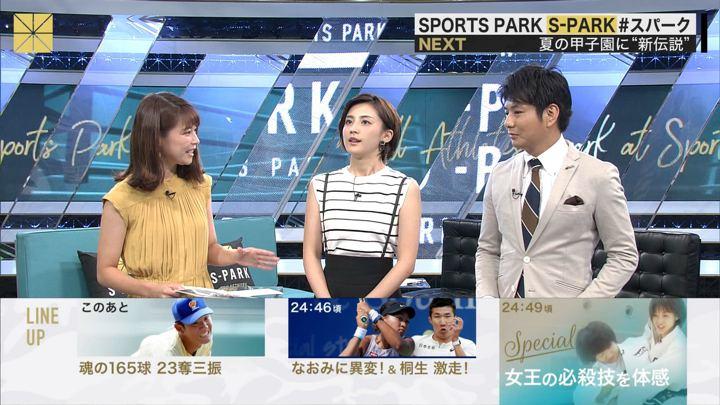 2019年08月17日宮司愛海の画像04枚目