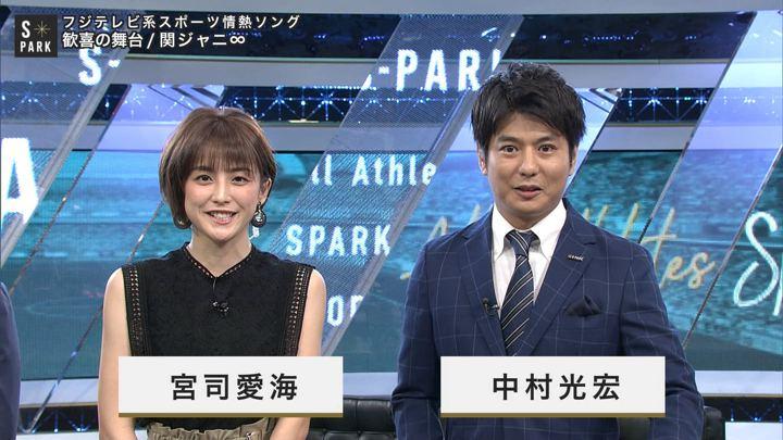 2019年08月24日宮司愛海の画像02枚目