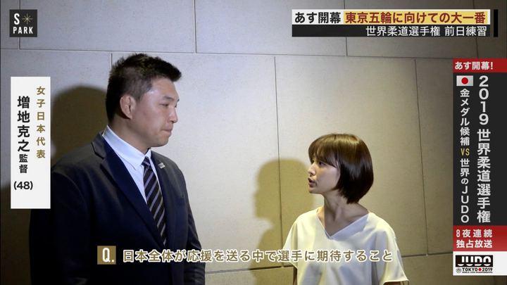 2019年08月24日宮司愛海の画像07枚目