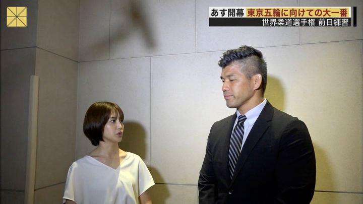 2019年08月24日宮司愛海の画像08枚目