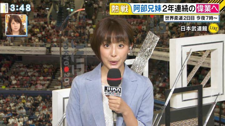 2019年08月26日宮司愛海の画像03枚目