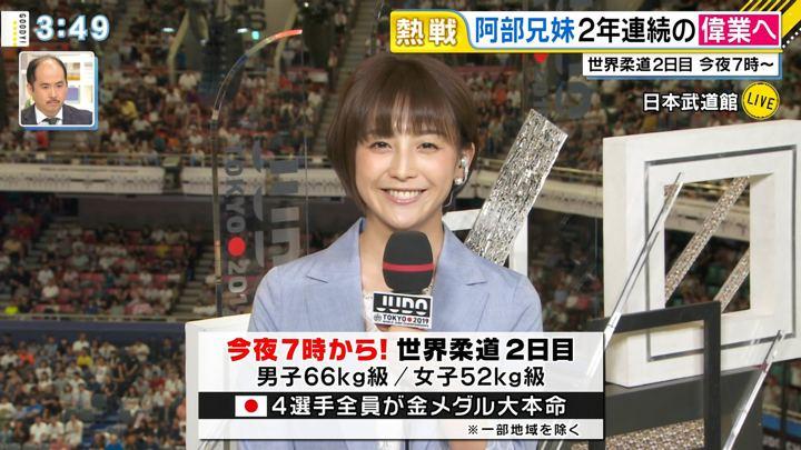 2019年08月26日宮司愛海の画像04枚目