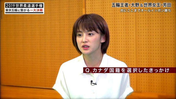 2019年08月27日宮司愛海の画像01枚目
