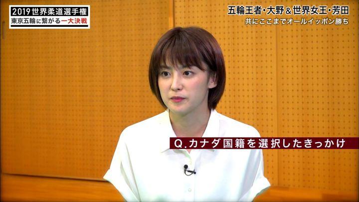 2019年08月27日宮司愛海の画像02枚目