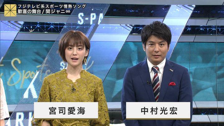 2019年08月31日宮司愛海の画像27枚目