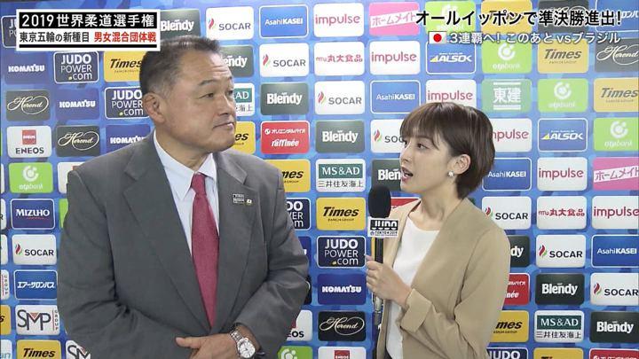 2019年09月01日宮司愛海の画像08枚目