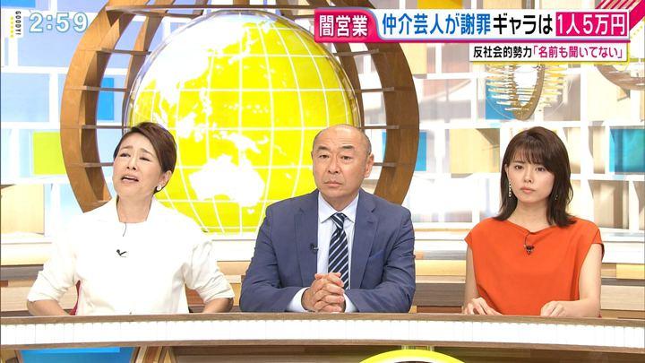 2019年07月01日宮澤智の画像08枚目