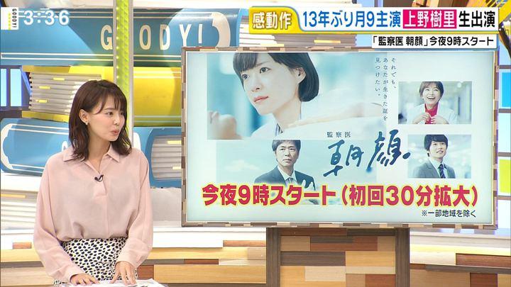 2019年07月08日宮澤智の画像09枚目