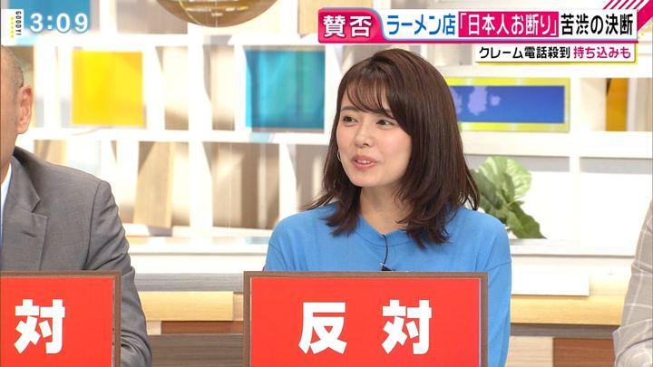 宮澤智 グッディ! (2019年07月15日放送 12枚)