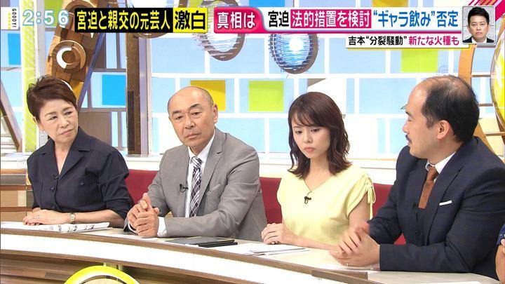 2019年07月29日宮澤智の画像10枚目