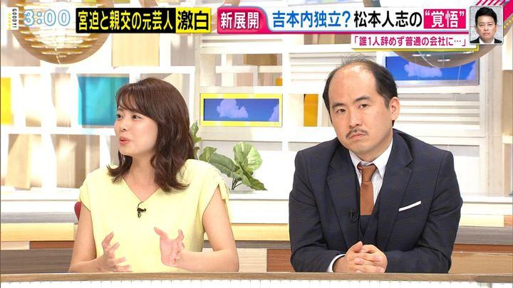 2019年07月29日宮澤智の画像11枚目