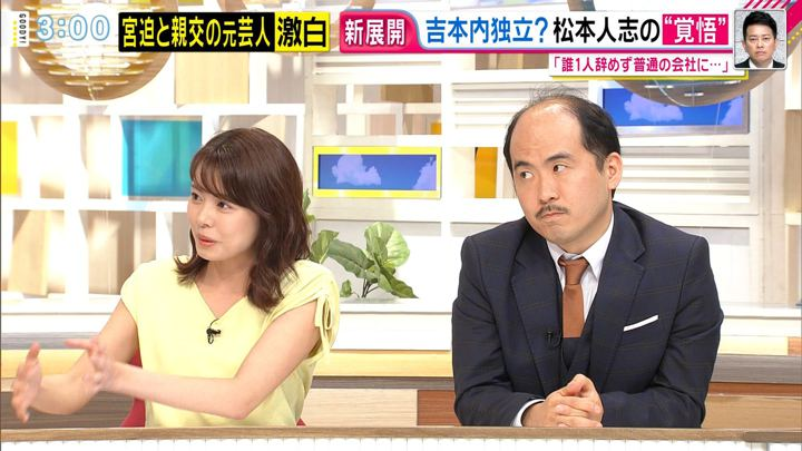 2019年07月29日宮澤智の画像12枚目