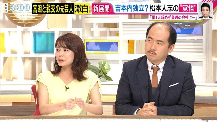 2019年07月29日宮澤智の画像13枚目