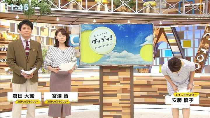 2019年08月09日宮澤智の画像03枚目