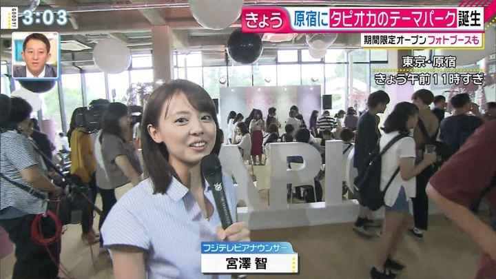 2019年08月13日宮澤智の画像01枚目