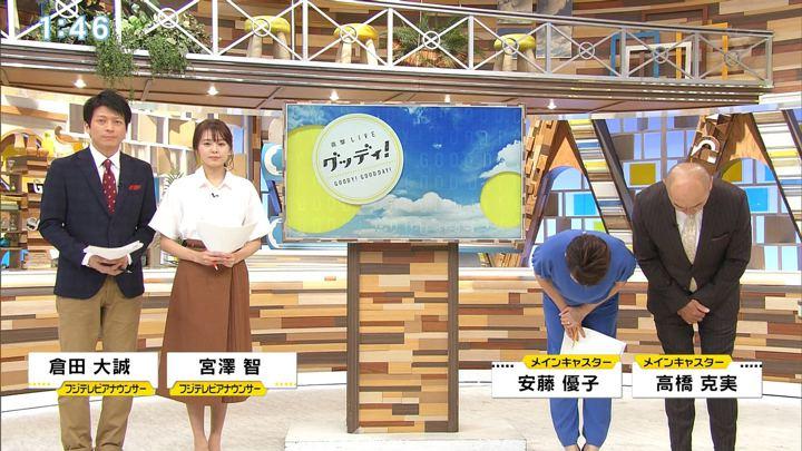 2019年08月14日宮澤智の画像01枚目