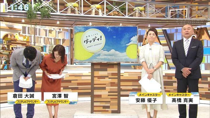 2019年08月16日宮澤智の画像02枚目