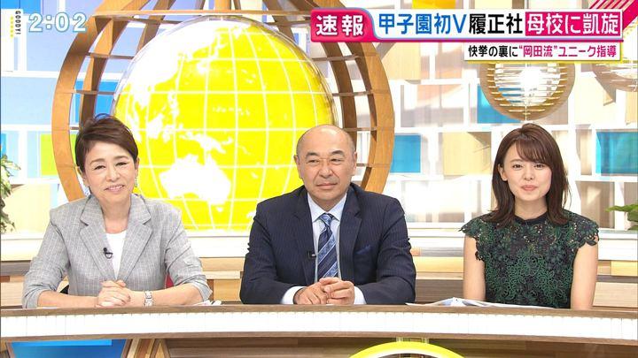 2019年08月23日宮澤智の画像04枚目