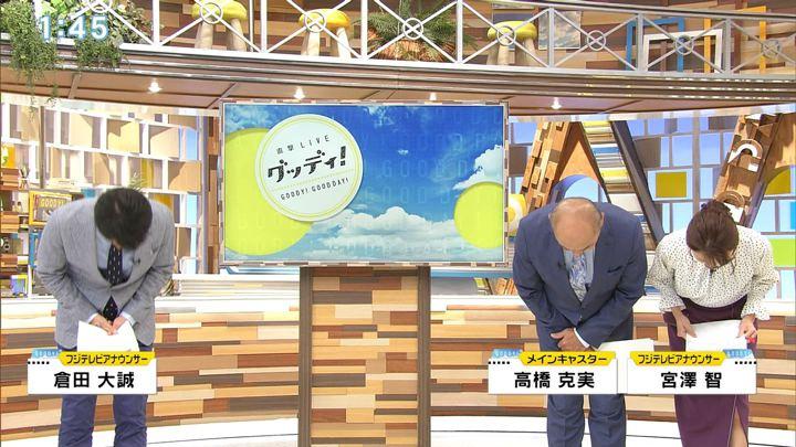 2019年08月29日宮澤智の画像03枚目