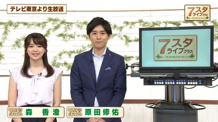 2019年08月09日森香澄の画像01枚目