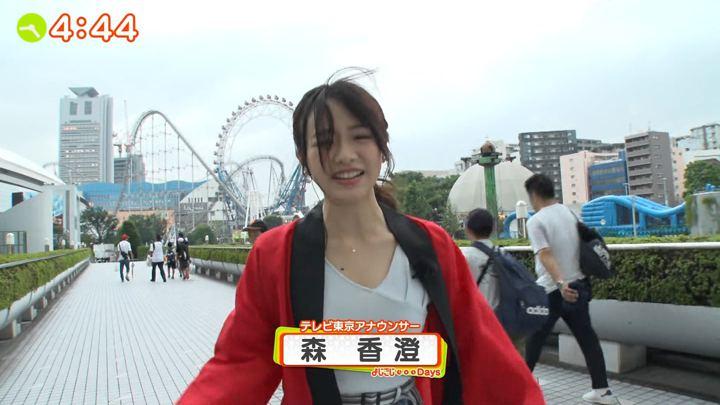 2019年08月20日森香澄の画像02枚目