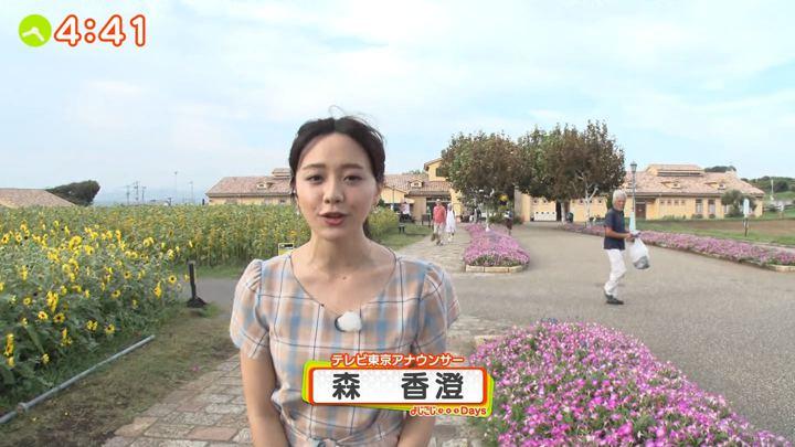 2019年08月29日森香澄の画像01枚目