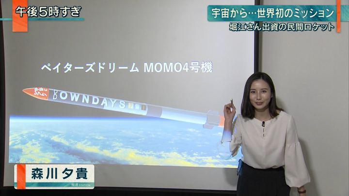 2019年06月26日森川夕貴の画像18枚目