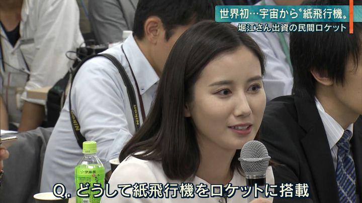 2019年06月26日森川夕貴の画像24枚目