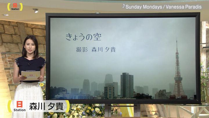 2019年07月07日森川夕貴の画像03枚目