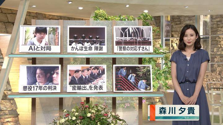 2019年07月10日森川夕貴の画像10枚目
