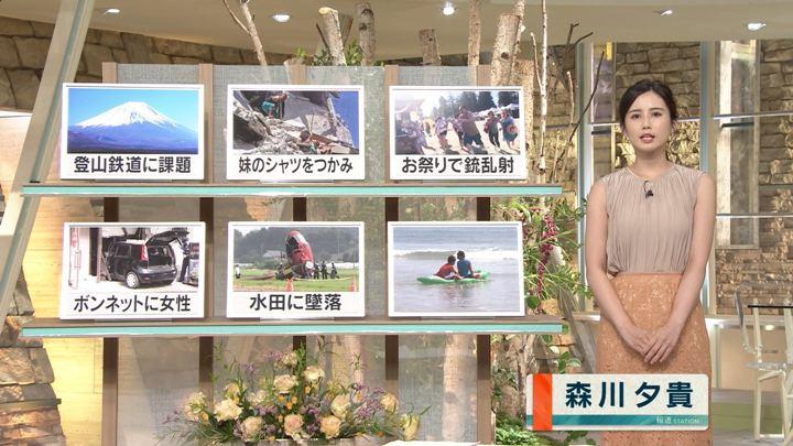2019年07月29日森川夕貴の画像04枚目