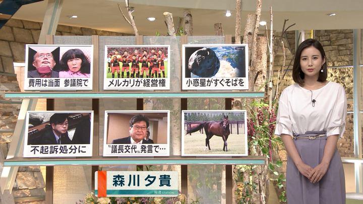 2019年07月30日森川夕貴の画像03枚目