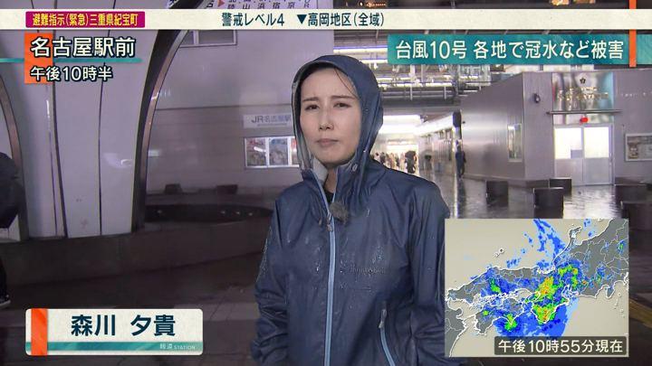 2019年08月15日森川夕貴の画像08枚目