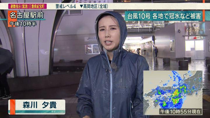 2019年08月15日森川夕貴の画像09枚目