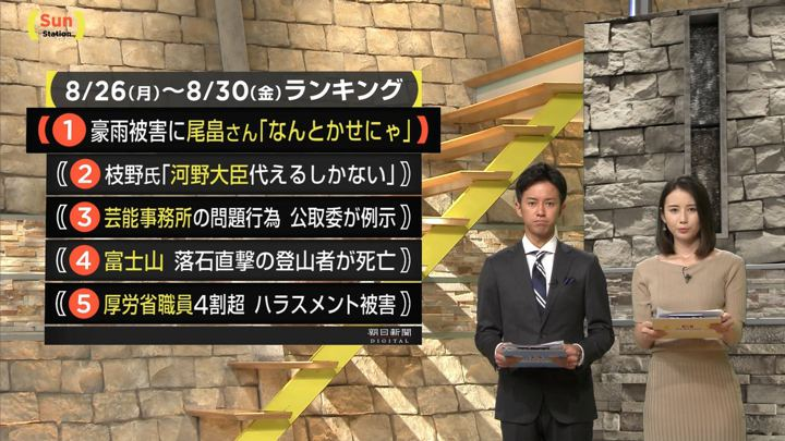 2019年09月01日森川夕貴の画像28枚目