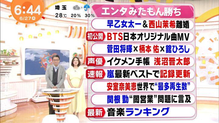 2019年06月27日永尾亜子の画像08枚目
