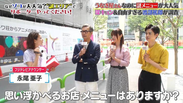 2019年07月06日永尾亜子の画像01枚目
