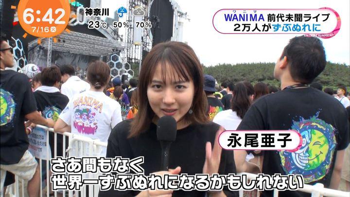 2019年07月16日永尾亜子の画像02枚目