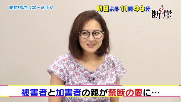 2019年08月02日永尾亜子の画像02枚目