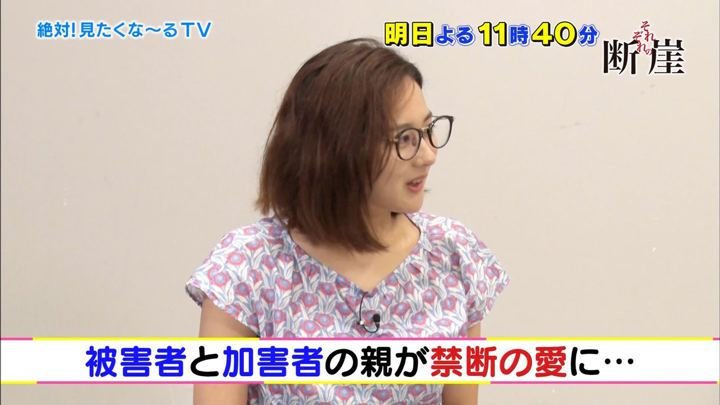 2019年08月02日永尾亜子の画像03枚目