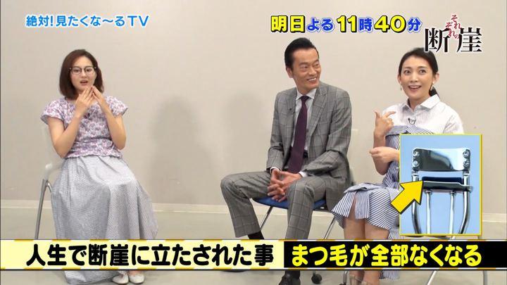 2019年08月02日永尾亜子の画像05枚目