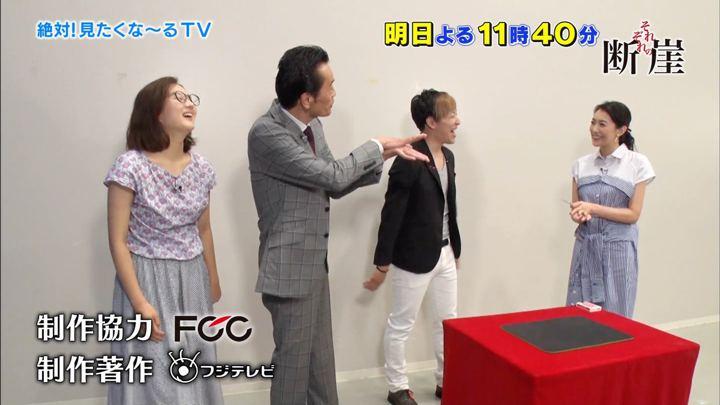 2019年08月02日永尾亜子の画像08枚目