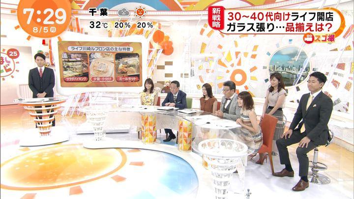 2019年08月05日永尾亜子の画像05枚目