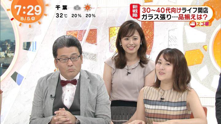 2019年08月05日永尾亜子の画像06枚目