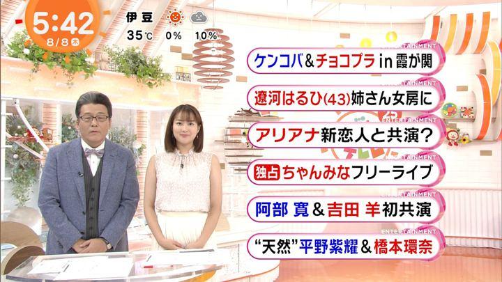 2019年08月08日永尾亜子の画像02枚目