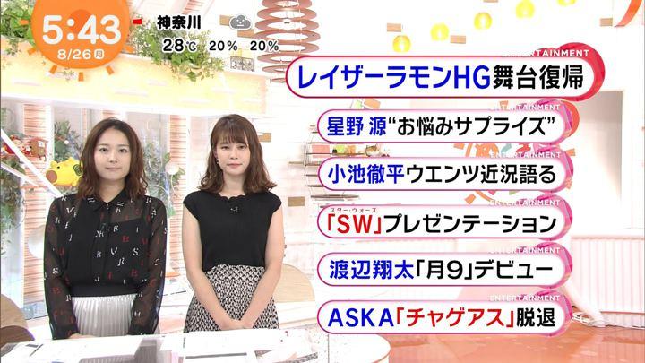 2019年08月26日永尾亜子の画像04枚目