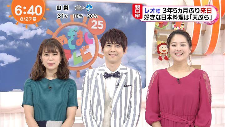 2019年08月27日永尾亜子の画像03枚目